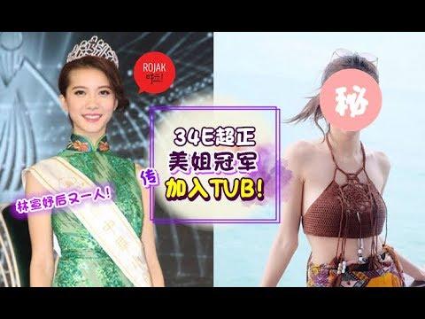 网红→选美冠军→演员? 继Serene林宣妤后, 又有美姐要进TVB了!? 网民: 几时才拍第一部剧啊?