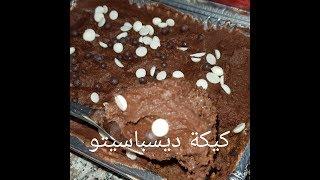 مطبخ ام وليد كيكة الديسباسيتو التي طلبتموها مني