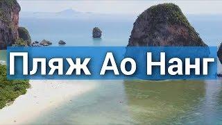 """Лучший Пляж Ао Нанг, провинция Краби - Южный Таиланд - Залив Принцессы - Фильм """"Пляж"""""""