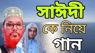 দেলওয়ার হোসাইন সাঈদী কে নিয়ে গান || ক্বারী এহসানুল করিম || Delwar Hossain Saidy || Ahsanul Karim ||