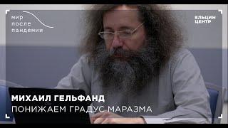 видео: Мир после пандемии. Михаил Гельфанд. Понижаем градус маразма