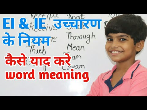 इंग्लिश कैसे पढ़े || 'IE' And 'EI' Ke Rules || Spelling Kaise Yad Kare || Rule Of English Learning