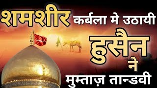 शमशीर कर्बला मे उठायी हुसैन ने || Mumtaz Tandvi Naat 2018 || Shamshir Karbala Me Uthati Husain Ne
