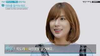 Sejong Korean Conversation 2 (Ch.1)_Practice