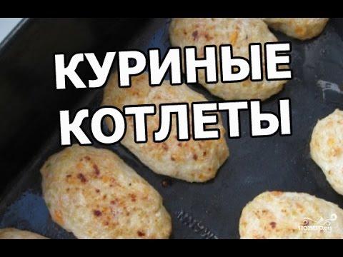 Котлеты куриные с кабачками : Вторые блюда