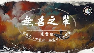 陳雪燃 - 無名之輩【電視劇《親愛的,熱愛的》主題曲】「也許很累一身狼狽 也許卑微一生無為」【動態歌詞】♪