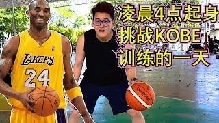 【致敬Kobe】凌晨四点起身 挑战Kobe训练的一天!很变态!很累!Replicate Kobe Daily Workout Motivation [ Mamba Mentality]