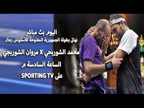 بث مباشر لنهائي بطولة الجمهورية المفتوحة للاسكواش رجال | محمد الشوربجي ومروان الشوربجي