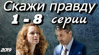 Скажи правду 1 - 8 серии ( сериал 2019 ) Анонс ! Обзор