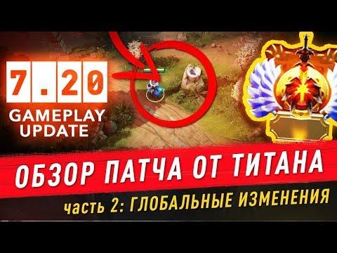 видео: ГЛАВНЫЕ ИЗМЕНЕНИЯ ПАТЧ 7.20 - ОБЗОР ОТ ТИТАНА