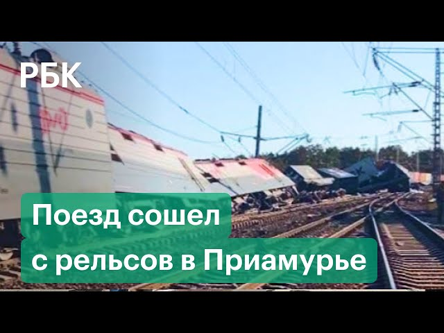 Поезд столкнулся с грузовиком в Амурской области. Видео спасения машиниста и первые кадры с места