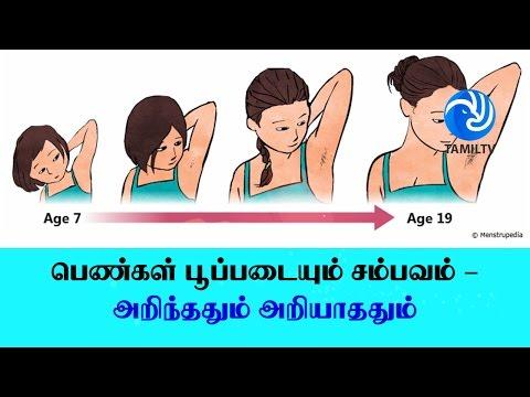 பெண்கள் பூப்படையும் சம்பவம் - அறிந்ததும் அறியாததும் - Tamil TV