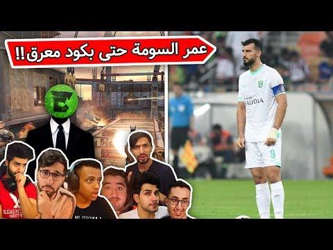 بطولة كود مع هداف نادي الاهلي السعودي ( عمر السومة ) الآن !! #CoD_Partner