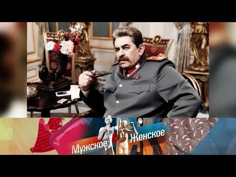 Вождь пансионата. Мужское / Женское. Выпуск от 15.05.2020