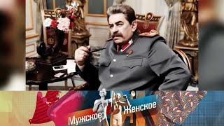 Вождь пансионата Мужское Женское Выпуск от 15 05 2020