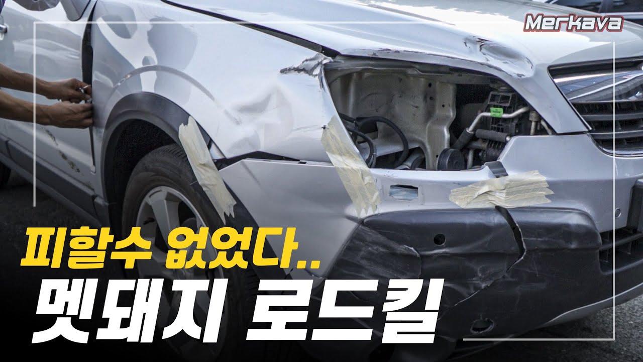 멧돼지 때문에 파손된 오펠 안타라 (윈스톰) / 사고수리 복원과정
