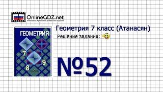 Задание № 52 — Геометрия 7 класс (Атанасян)