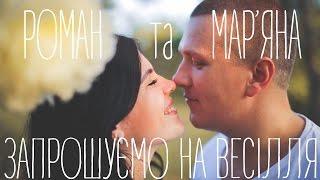 Роман та Мар'яна (запрошення на весілля)