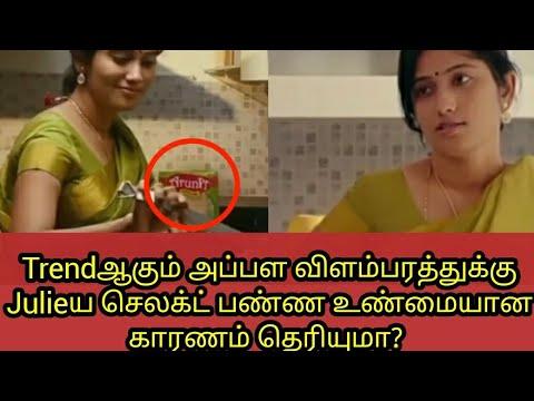 Hot: True Reason behind Bigg Boss Julie in Aruna Appalam ad   Hot update   thumbnail