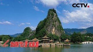《城市1对1》 20190505 山水美城 中国·肇庆——德国·海德堡  CCTV中文国际
