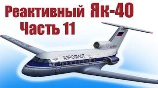 видео: Авиамоделизм / Як-40 на импеллерах / Размах 1,4 метра / 11 часть / ALNADO