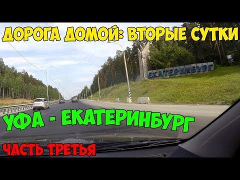 Дорога домой, вторые сутки: Уфа - Екатеринбург.
