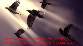 Агата Кристи - Звездочёт (КАВЕР) + ПРАВИЛЬНЫЕ АККОРДЫ И СХЕМА БОЯ