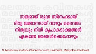 Sathyamay Shudha Snehamay Prayer Song with Lyrics   സത്യമായ് ശുദ്ധ സ്നേഹമായ്