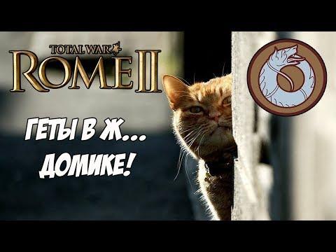 Кот спаси мою кампанию! Геты против всех.