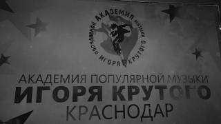 Академия популярной музыки Игоря Крутого в Краснодаре. Первое прослушивание