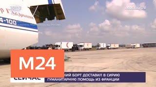"""Рубрика """"Москва и мир"""": помощь Сирии и авиасалон в Фарнборо - Москва 24"""