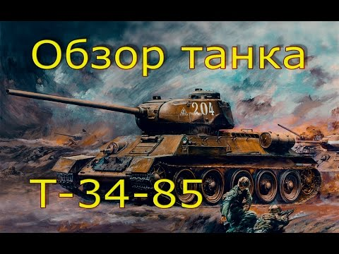 Обзор танка Т-34-85 - World of Tanks Blitz
