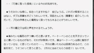 芥川賞>又吉直樹さん会見詳報「テレビで太宰好きと言って申し訳なくな...