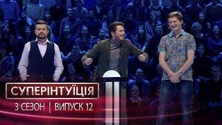 СуперИнтуиция - Сезон 3 - Владимир Ефимов и Игорь Кондратюк - выпуск 12 - 06.10.2017