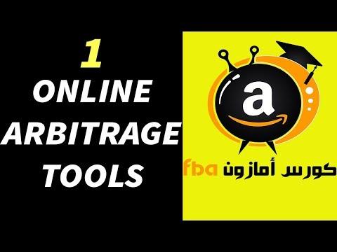أمازون اونلاين اربيتراج 1: keepa.com - أمازون Online Arbitrage - FBA