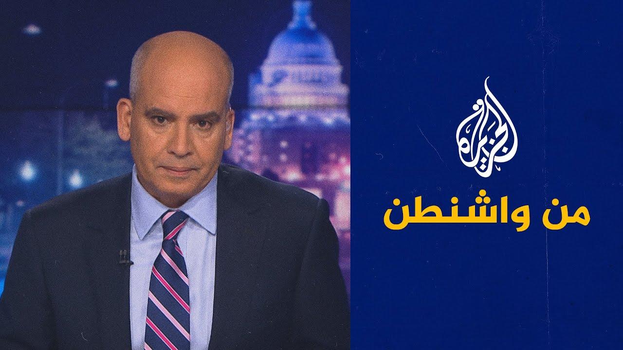 من واشنطن - سياسة الإدارة الأمريكية في الملف الفلسطيني  - نشر قبل 2 ساعة