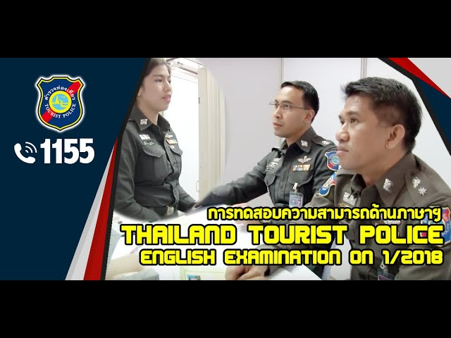 Thailand Tourist Police English Examination 1/2018