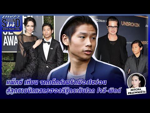 Praew Sound Hub แพ็กซ์ เทียน จากเด็กกำพร้าเมืองไซง่อน สู่ลูกชายนักแสดงฮอลลีวู้ดระดับโลก โจลี-พิตต์