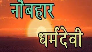 Haryanvi Ragni Kissa -  Nau Bahar Dharm Devi    Rishipal Khadana