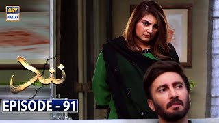 Nand Episode 91 [Subtitle Eng] - 6th January 2021 - ARY Digital Drama
