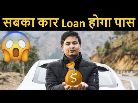 अब आसानी से सबके कार Loan होंगे Approve