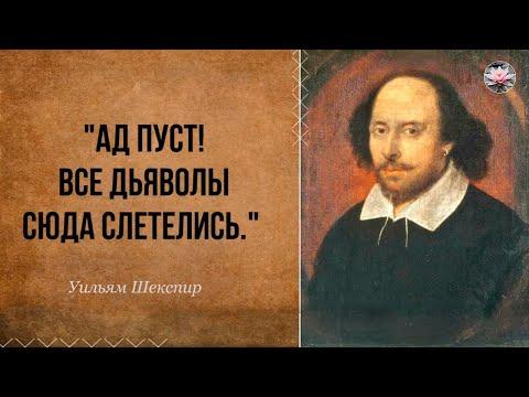 Лучшие Цитаты Шекспира | Пронзающие Время и Пространство