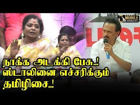 ஊழலுக்கு துணை போகும் ஸ்டாலின் கனிமொழி..! | Tamilisai Soundararajan Latest Speech