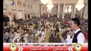 طه سليمان - دقيت ليهو ما ردا Taha suliman