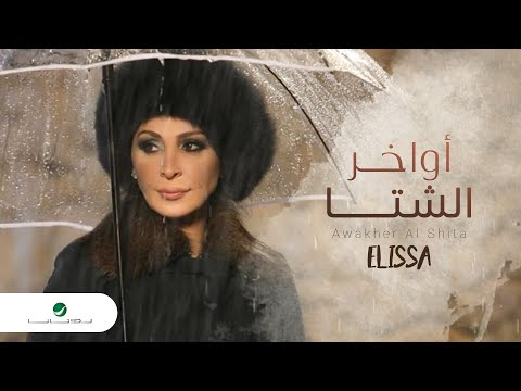 ELISSA CHITA TÉLÉCHARGER MP3 AWAKHIR