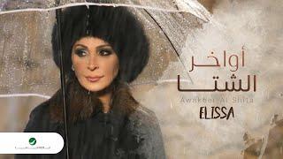 Elissa - Awakher Al Shita / ????? - ????? ?????