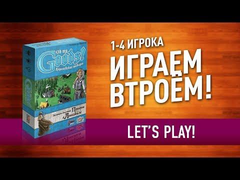 Настольная игра «КОРОЛЕВСКИЕ ТОВАРЫ»: ИГРАЕМ // Let's Play