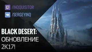 Black Desert: Обновление 2к17!