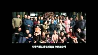 """Bruce Lee, My Brother"" Movie Trailer 李小龙"