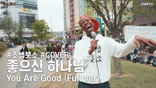Download lagu [Full ver] 좋으신 하나님 (You are good) Covered by 조셉붓소 (Joseph Butso)